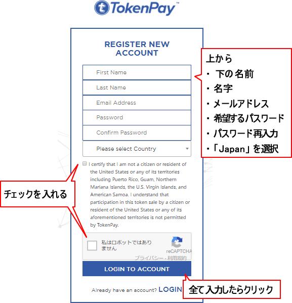 トークンペイの登録方法