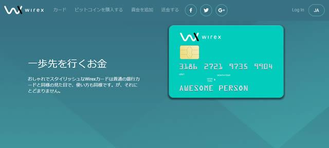 wirexカードの作り方